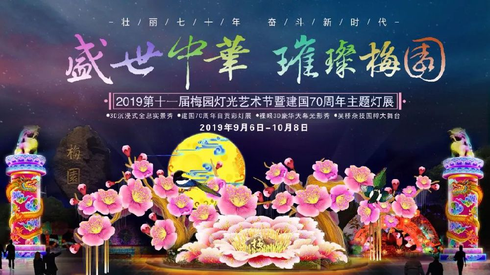 2019 wuxi meiyuan Lantern Festival, high-tech LED lights